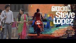 Video Njan Steve Lopez | 2015 Malayalam Full Movie MP3, 3GP, MP4, WEBM, AVI, FLV April 2018
