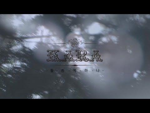 KARA(카라) – 둘 중에 하나(Runaway) Music Video