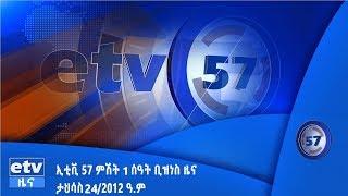 ኢቲቪ 57 ምሽት 1  ሰዓት ቢዝነስ ዜና…ታህሳስ 24/2012 ዓ.ም|ebc