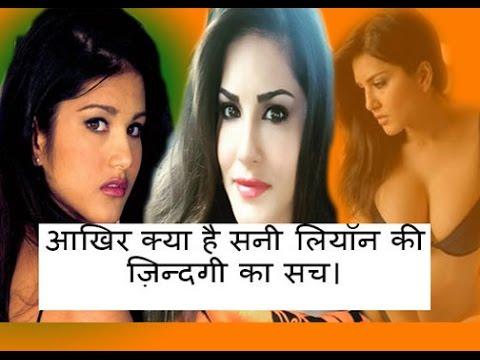 Sunny Leone आखिर क्या है एक पोर्न स्टार की ज़िन्दगी का सच । Sunny Leone Biography Life History