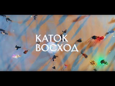 Новогодняя ночь на катке «Восход»