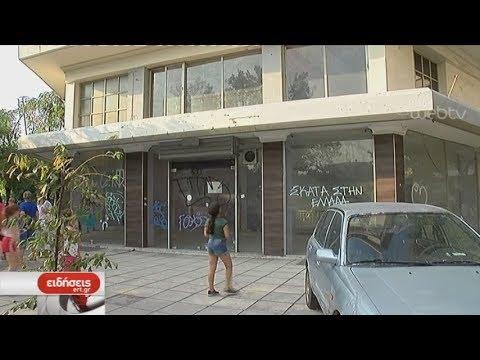 Διαμαρτυρία κατοίκων για τη δημιουργία κέντρου φιλοξενίας χρηστών ναρκωτικών | 20/9/2019 | ΕΡΤ