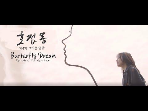 2020년 여수관광 웹드라마 '호접몽' 4화 (그리운 얼굴 )