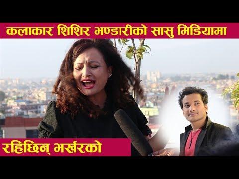 (गायिका सृजना कार्की शिशिर भण्डारीको सासु, ज्वाँई लगाईन् आँखा || Srijana Karki || FOR SEE NETWORK || - Duration: 20 minutes.)
