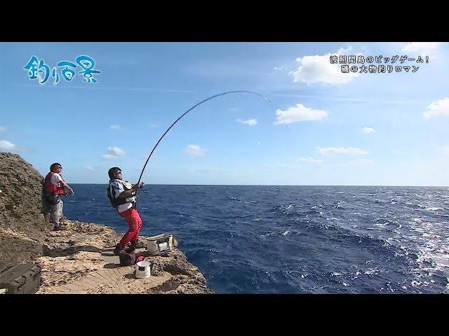 景 釣り 百