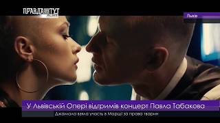 У Львівській Опері відгримів концерт Павла Табакова