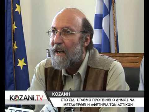 Στον σιδηροδρομικό σταθμό προτείνει ο δήμος Κοζάνης να μεταφερθεί η αφετηρία των αστικών (βίντεο)