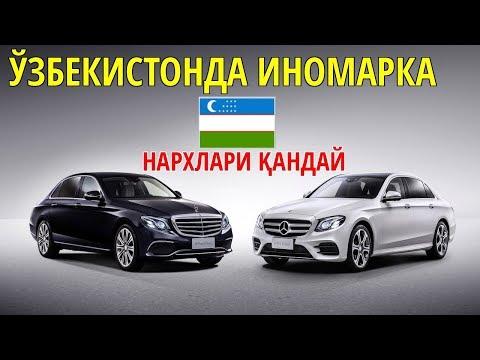 06.04.2018 УЗБЕКИСТОНДА ИНОМАРКА МОШИНА НАРХЛАРИ