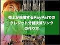 ペイパル(paypal)売上が倍増するクレジット分割決済リンクの作り方