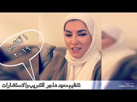 اسرار الحور - الاستاذة غدير مال الله