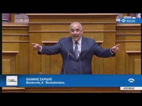 Ι.Σαρίδης (Εισηγητής ΕΝΩΣΗ ΚΕΝΤΡΩΩΝ)(Κύρωση Συμφωνίας Πρεσπών)(23/01/2019)