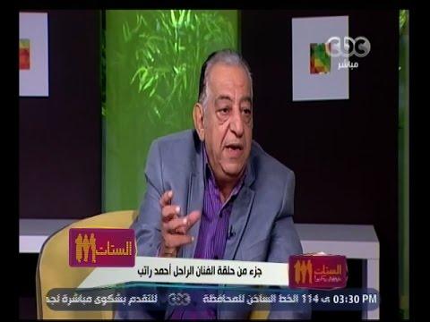 """شاهد- حوار أحمد راتب في الستات """"ما يعرفوش يكدبوا"""""""