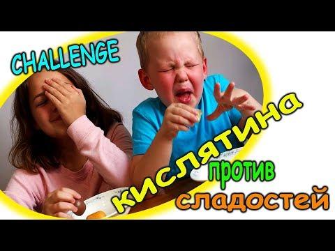 Видео для детей Челлендж кислятина против сладостей /Настя и Вова/ СНАLLЕNGЕ - DomaVideo.Ru