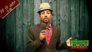 Ethiopian: ኢትዮጵያዊው ዲያስፖራ Ethiopian Comedy
