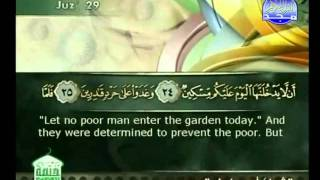 الجزء 29 الربع 2 : الشيخ أحمد بن علي العجمي