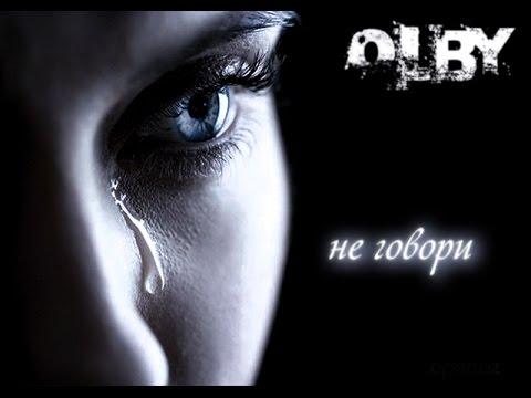 OLBY - Не говори (live)