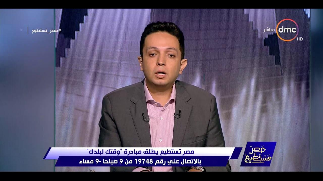 """مصر تستطيع - مصر تستطيع يطلق مبادرة """" وقتك لبلدك """" بالإتصال على رقم 19748 من 9 صباحا - 9 مساء"""
