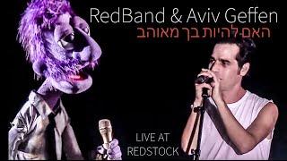 LIVE AT REDSTOCK- RedBand & Aviv Geffen