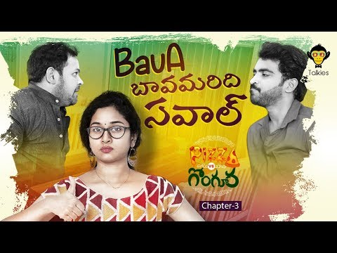 Pizza Vs Gongura - Bava Bavamaridi Savaal || Chapter #3 || New Rom-Com Web Series 2018 || DJ Talkies