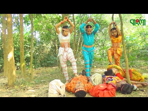 বিষে ভরা নাগ নাগিনী | Bishe Vora Nag Nagini | একটি বিনোদন মুলক গল্প | অনুধাবন - ৬৫ | Bangla Comedy