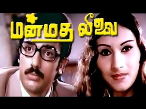 Video Manmadha Leelai | Kamala Hassan, Aalam,Y.Vijaya | Tamil Romantic Movie download in MP3, 3GP, MP4, WEBM, AVI, FLV January 2017