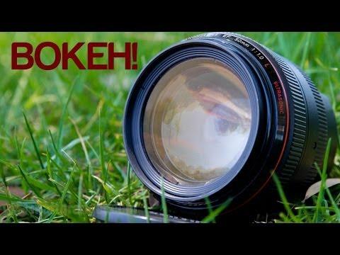 Canon 50mm f1.0 - Bokeh Porn