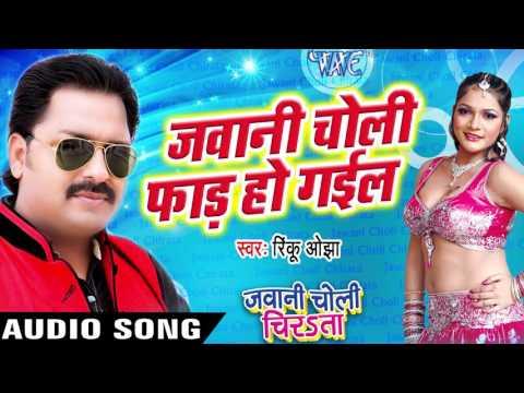Video SuperHOT Song - Jawani Choli फार हो गईल - Jawani Choli Chirata - Rinku Ojha - Bhojpuri Hot Song 2016 download in MP3, 3GP, MP4, WEBM, AVI, FLV January 2017