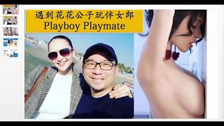遇到花花公子玩伴女郎 Playboy Playmate Katie Fey 是什麼感覺?  秘密?