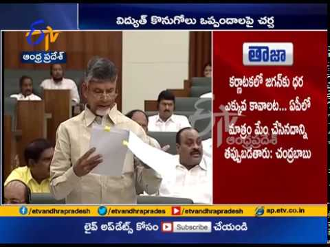 Chandrababu Gives Clarification on PPAs | in Assembly
