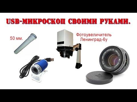Usb микроскоп своими руками