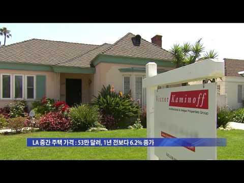 남가주 주택 가격 상승세 7.19.16 KBS America News