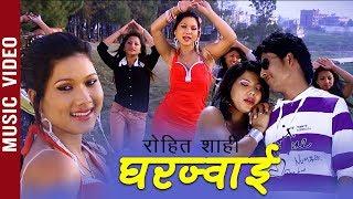 Ghar Jawai - Gopal Nepal G.M & Tulasha Gharti