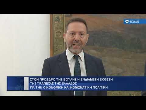 Βουλή – Ενημέρωση     (20/12/2019)