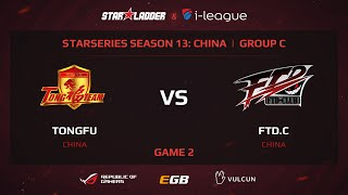 TongFu vs FTD.C, game 2