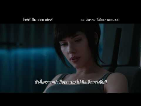 Ghost in the Shell | Leader | TV Spot