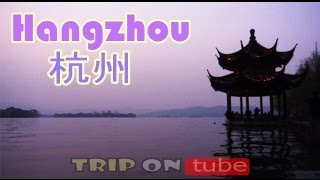 Hangzhou China  city photo : Trip on tube : China trip ( 中国 )Episode 2 - Hangzhou trip ( 杭州 ) [HD]