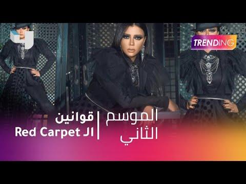 برنامج MBCTrending يغطي فستان رانيا يوسف أثناء التعليق عليه