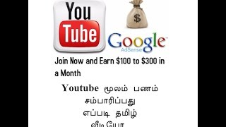 Hello Online Users, In this page i have mentioned a Video about  How to Earn Money From Youtube and Google Adsense (Tamil Version). plz Watch this Video and contact me if you are really willing to do this job. Included [ Google Generated Receipt & Bank Statement ]mail : saleem2792@gmail.com