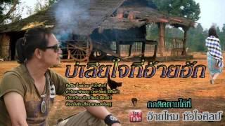เพลง บ่เสียใจ ที่อ้ายฮัก ศิลปิน ไหมไทย หัวใจศิลป์ คำร้อง/ทำนอง นัธทวัฒน์ มีดินดำ เรียบเรียง นัธทวัฒน มีดินดำ ห้องบันทึกเสียง พระเอกใหญ่