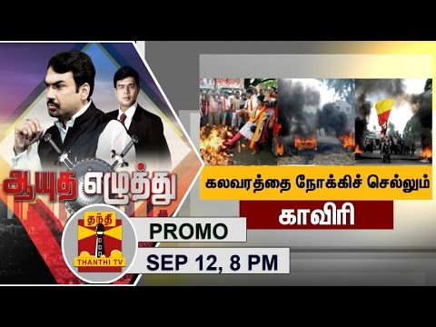 -12-09-16-Ayutha-Ezhuthu-Tempers-flare-over-Cauvery-in-both-states-Who-will-bell-the-cat-8PM