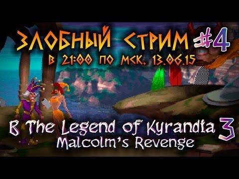 Злобный стрим #4 в The Legend of Kyrandia 3: Malcolm's Revenge 13.06.15 [В 21:00 ПО МСК]