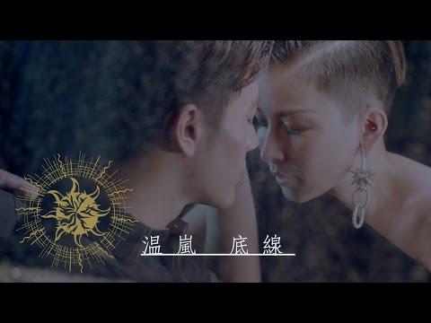 温嵐 Landy Wen《底線 Bottom Line》(三立偶像劇【愛上哥們】片尾曲) 正式版MV official HD MV