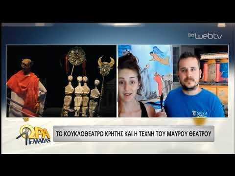 Το κουκλοθέατρο της Κρήτης και η τέχνη του μαύρου θεάτρου | 17/06/2019 | ΕΡΤ