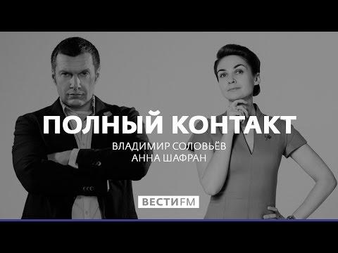 Полный контакт с Владимиром Соловьевым (25.04.17). Полная версия
