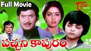 Pachani Kapuram - Full Length Telugu Movie