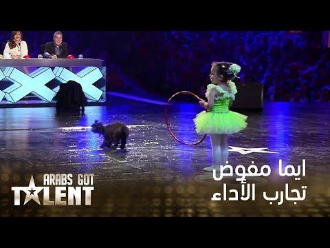 طفلة  تسرق تركيز أحمد حلمى فى أولى حلقات   Arabs Got Talent