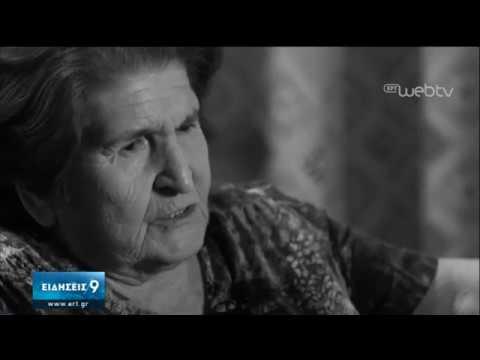 Η Νίνα Νέγριν στην ΕΡΤ: Συγκλονιστική μαρτυρία από επιζήσασα του Άουσβιτς | 27/01/2020 | ΕΡΤ