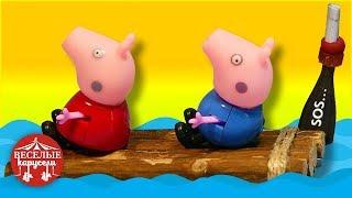 Свинка Пеппа и Джордж катаются на плоту. Мультфильм из игрушек Peppa Pig на русском