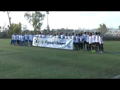 «Γκολ για την ελπίδα» από την ομάδα προσφύγων της… Ελπίδας…