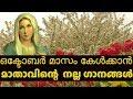ഒക്ടോബർ മാസം കേൾക്കാൻ പറ്റിയമാതാവിന്റെ  നല്ല ഗാനങ്ങൾ #Mother mary songs christian devotional PART 30